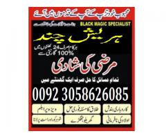 Amil Baba Kala Jadu In Pakistan, Manpasand Shadi Ka Istikhara/Wazifa/Taweez Uk Online   03058626085