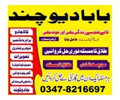 aamil baba in pakistan  kalay ilm walay baba bangali 03478216697 world famous
