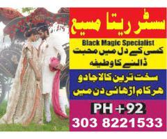 pakistan no 1 expert black magic.manpasand shadi uk kala jadu amil baba kala ilam  0092-303-8221533