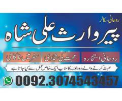 Shadi ki dua- Istikhara for love marriage -Pasand ki shadi ka taweez
