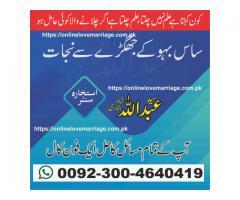Amil baba in Pakistan,black magic remove, love marriage k liye taweez, manpasand shadi k liye wazifa