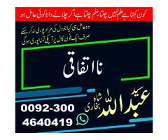 Shadi center shadi center Istikhara shadi k liye love ki shadi k liye taweez Shadi ka rishta online