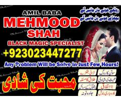How To Get Love Back By Prayer +91-9373321874 Totka To Get Lost Love