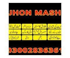 free kala jadu amil baba uae specialist black magic walay amil 03002836361