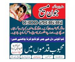 Kala Jadu Ka Tor | Love And Arrange Marriage specialist in CANDA contact 03002836361