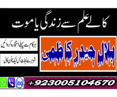 Love marriage and black magic expert amil baba pakistan k number 1 taweez waly