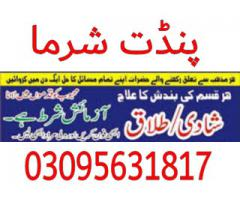 amil baba contact number in pakistan lahore  istikhara taweez  00923095631817