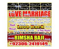Jadu =tona specialist +92-3062419149 0nline. Karachi best amil baba.