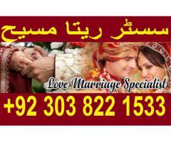 Manpasand shadi - online aamil baba in itlay, dubai, germnay 03038221533