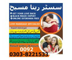 Amil baba in karachi 03038221533 kala jadu in pakistan 03038221533