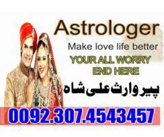 love marriage shadi ki dua